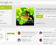 Aplikasi Android dan iOS Terbaru Denaihati